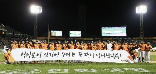 홈최종전을 기념하여 감사인사를 하는 선수단