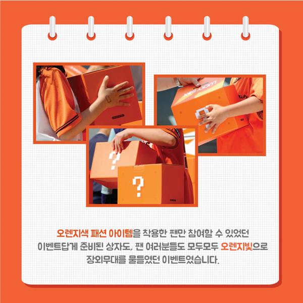 오렌지팬데이_김아름_06
