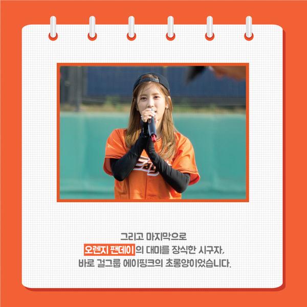 오렌지팬데이_김아름_09
