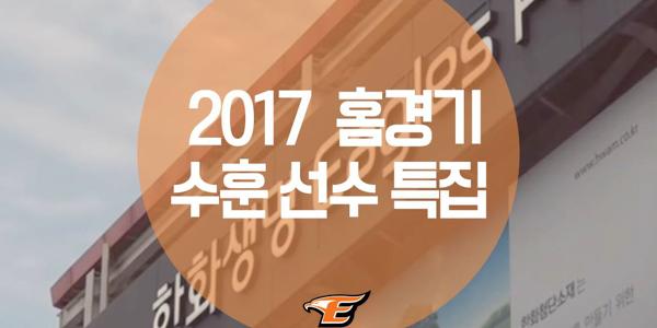 2017 홈경기 수훈선수 특!집!