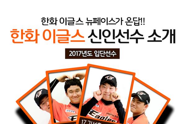 2017년 한화이글스 신인선수들을 소개합니다!