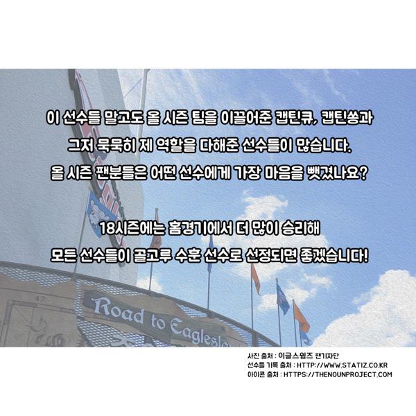 수훈선수_011