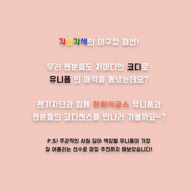 유니폼원정대_01