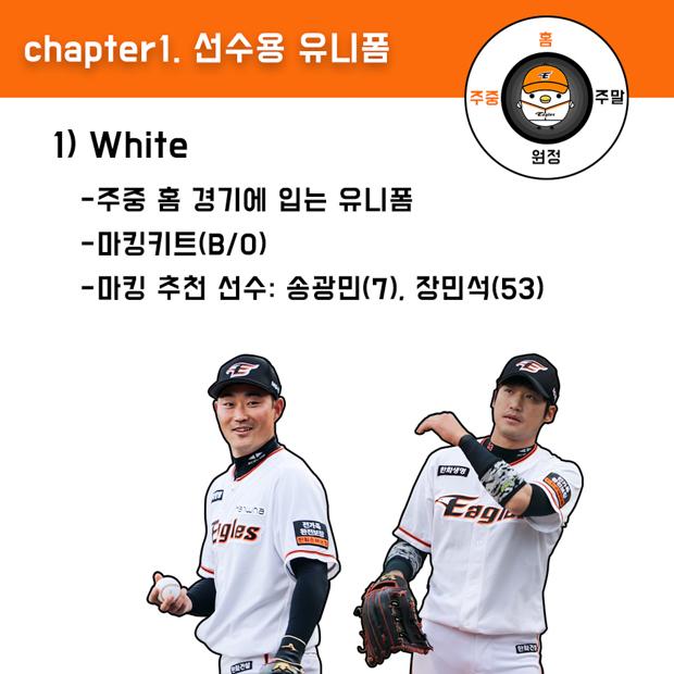 유니폼원정대_02