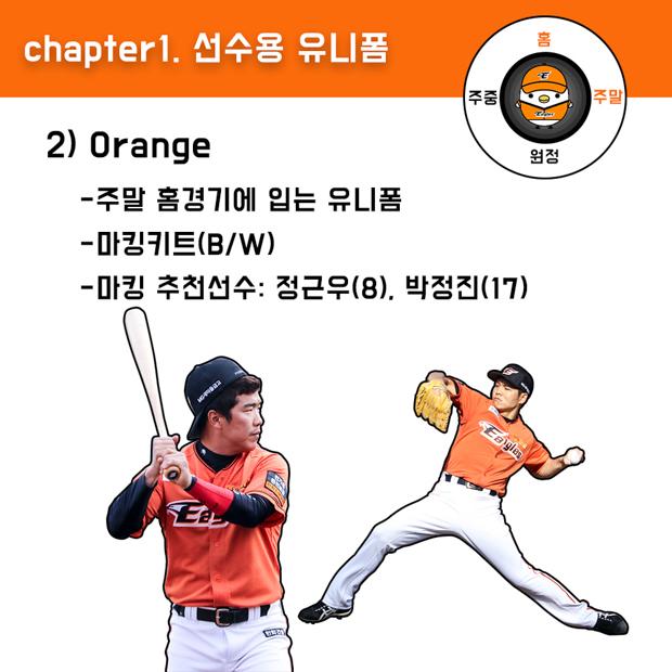 유니폼원정대_03