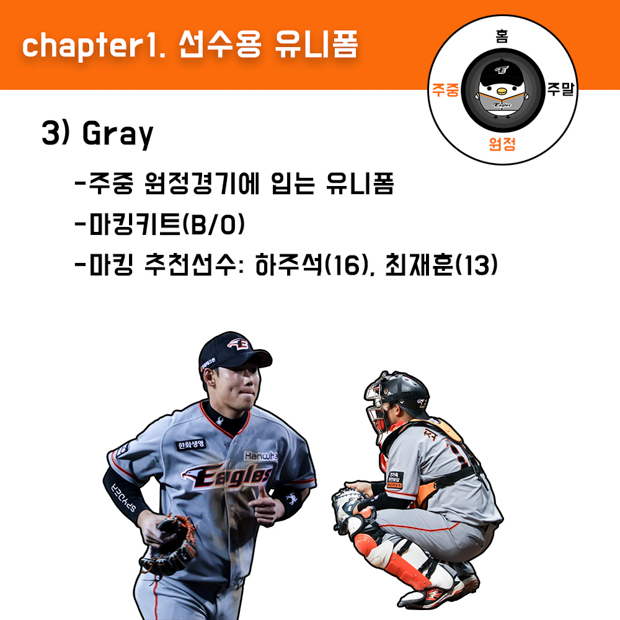 유니폼원정대_04