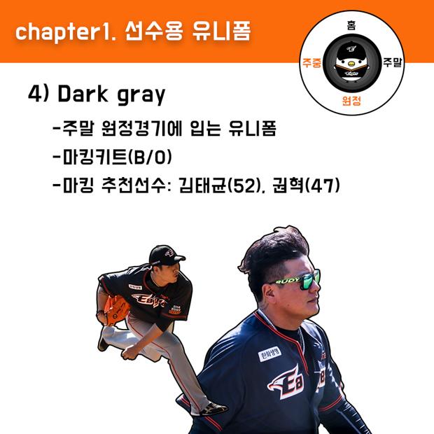 유니폼원정대_05