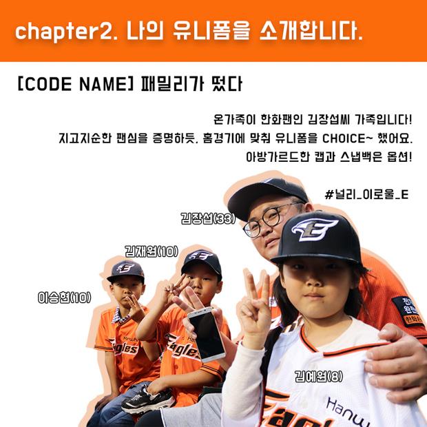 유니폼원정대_07
