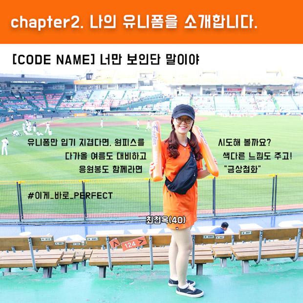 유니폼원정대_08