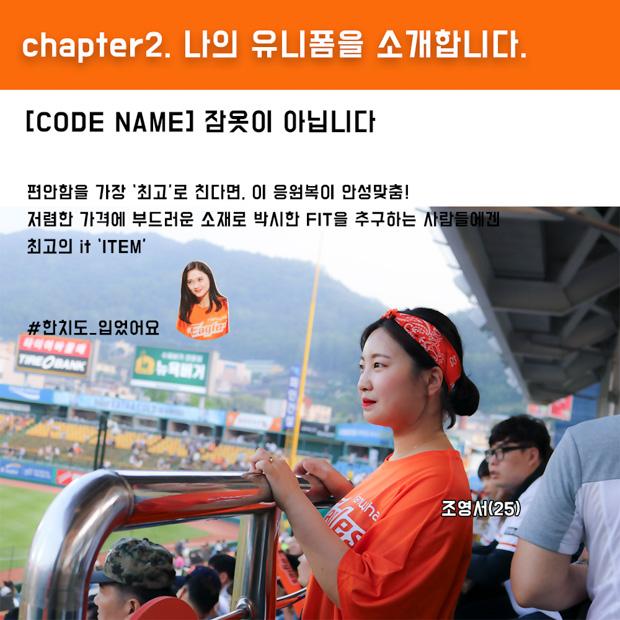 유니폼원정대_09