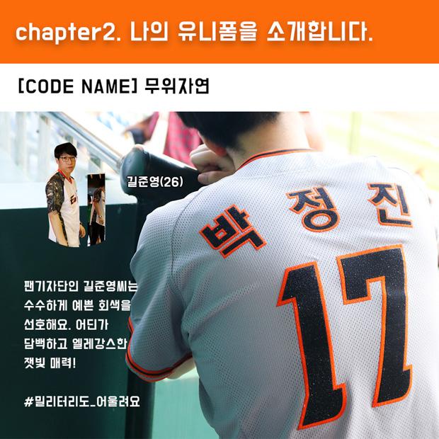 유니폼원정대_12