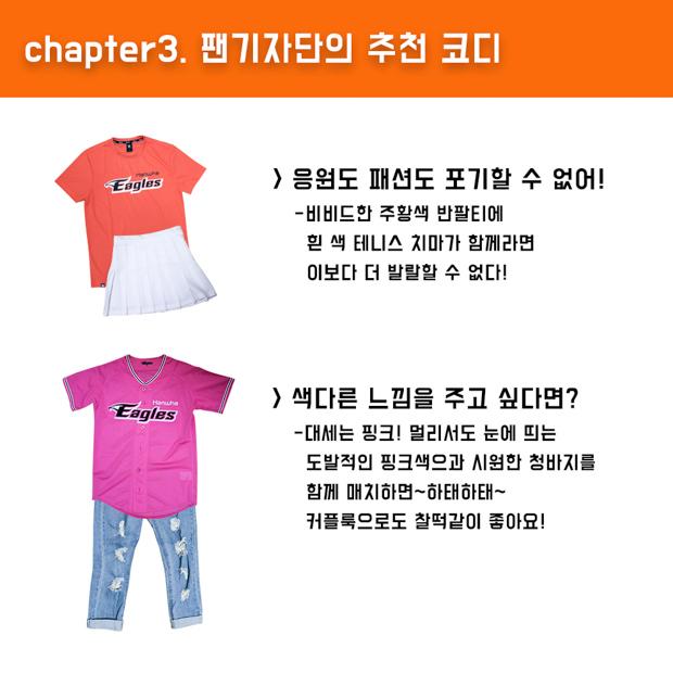 유니폼원정대_19