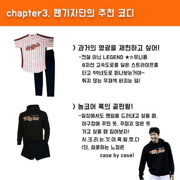 유니폼원정대_20