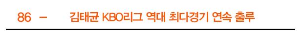 86_김태균
