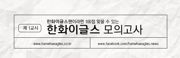 한화이글스 팬 인증 모의고사!