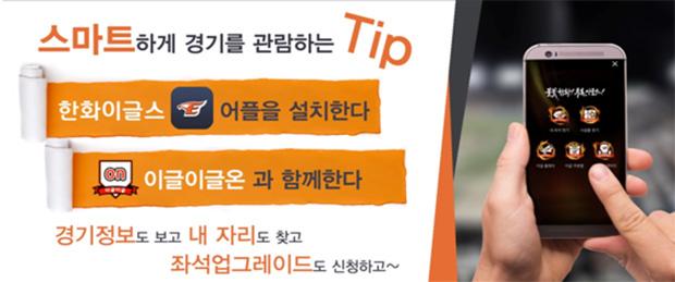 팬X한화이글스 디지털로 연결되다!