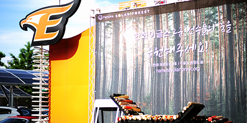 """팬의 응원과 나무의 콜라보로 만들어지는 """"한화이글스 응원의 숲"""""""