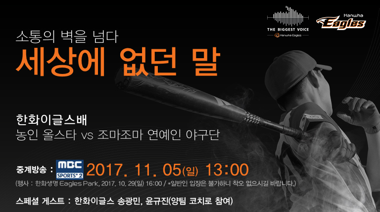 농인 올스타팀 경기 포스터