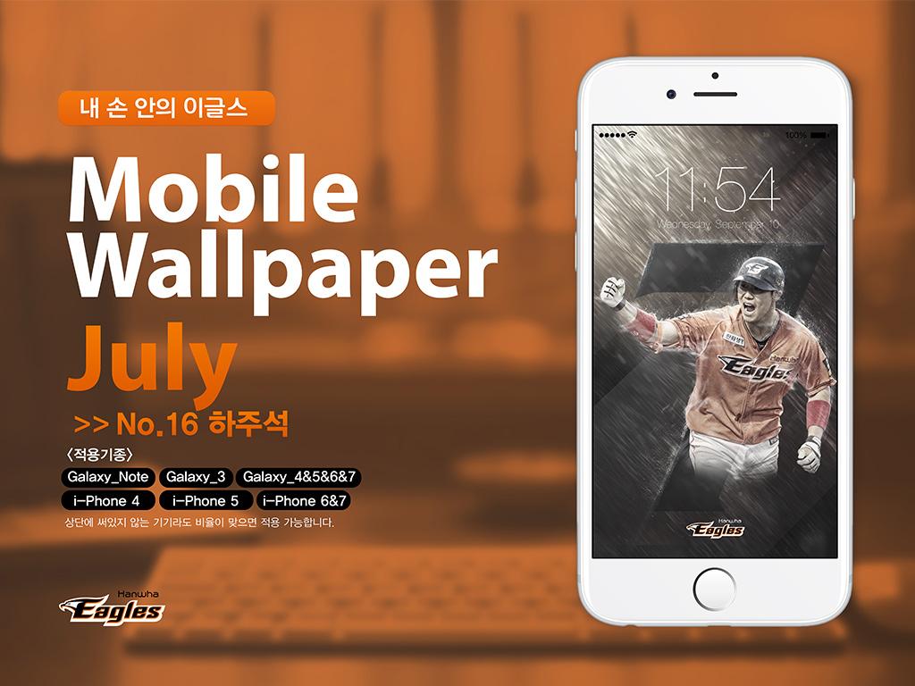 한화이글스 2017년 7월 모바일 월페이퍼