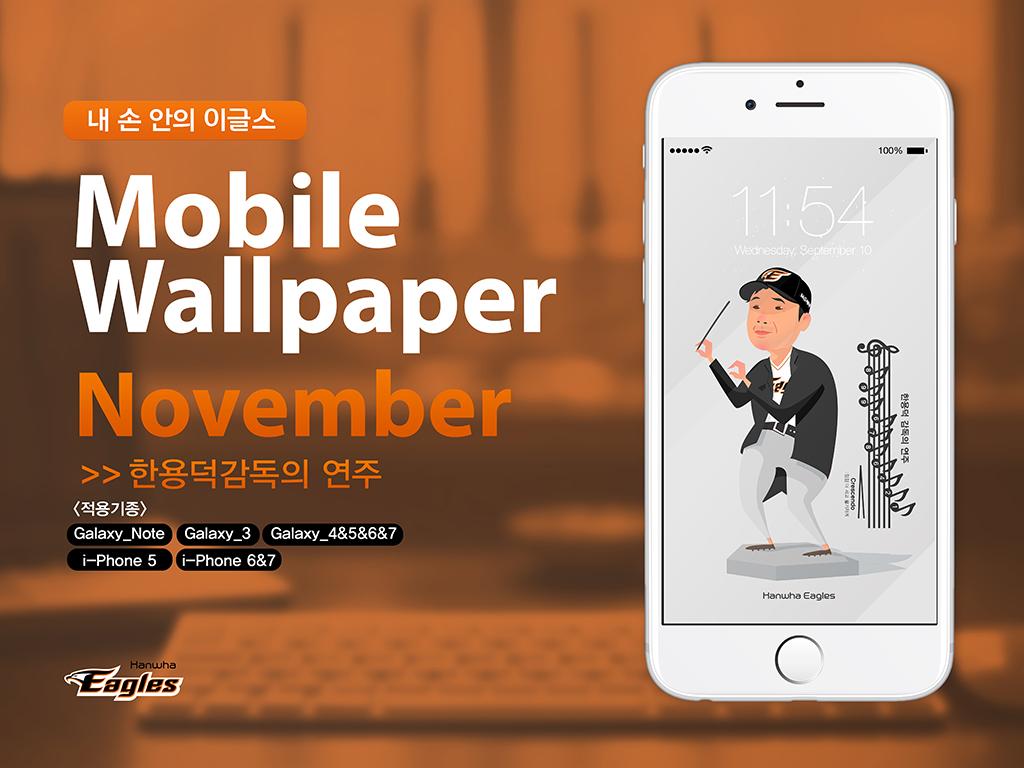 한화이글스 2017년 11월 모바일 월페이퍼