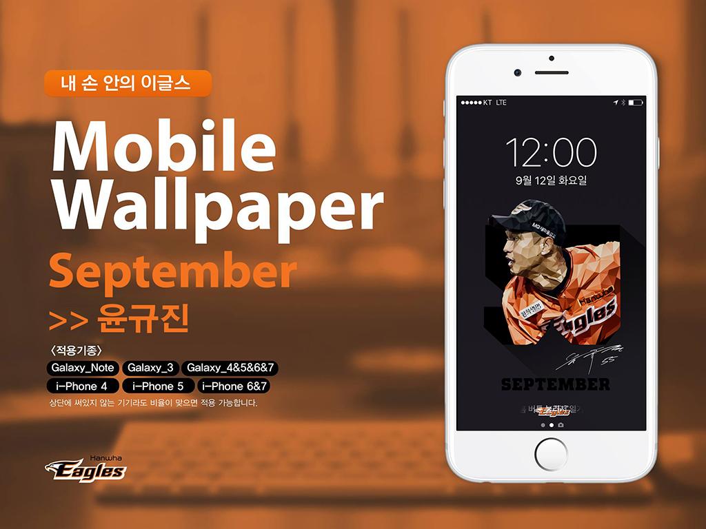 한화이글스 2017년 9월 모바일 월페이퍼