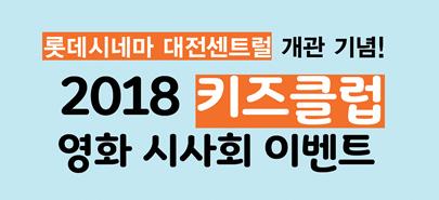 2018 키즈클럽 영화관람 이벤트