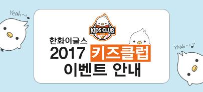 2017 5월 키즈클럽 이글스파크 구장투어 이벤트