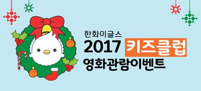 2017 키즈클럽 영화관람 이벤트