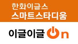 한화이글스 어플 내 이글이글on 서비스 런칭