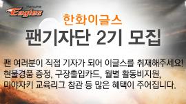 2015 한화이글스 팬기자단 2기 모집