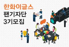 한화이글스 팬기자단 3기모집