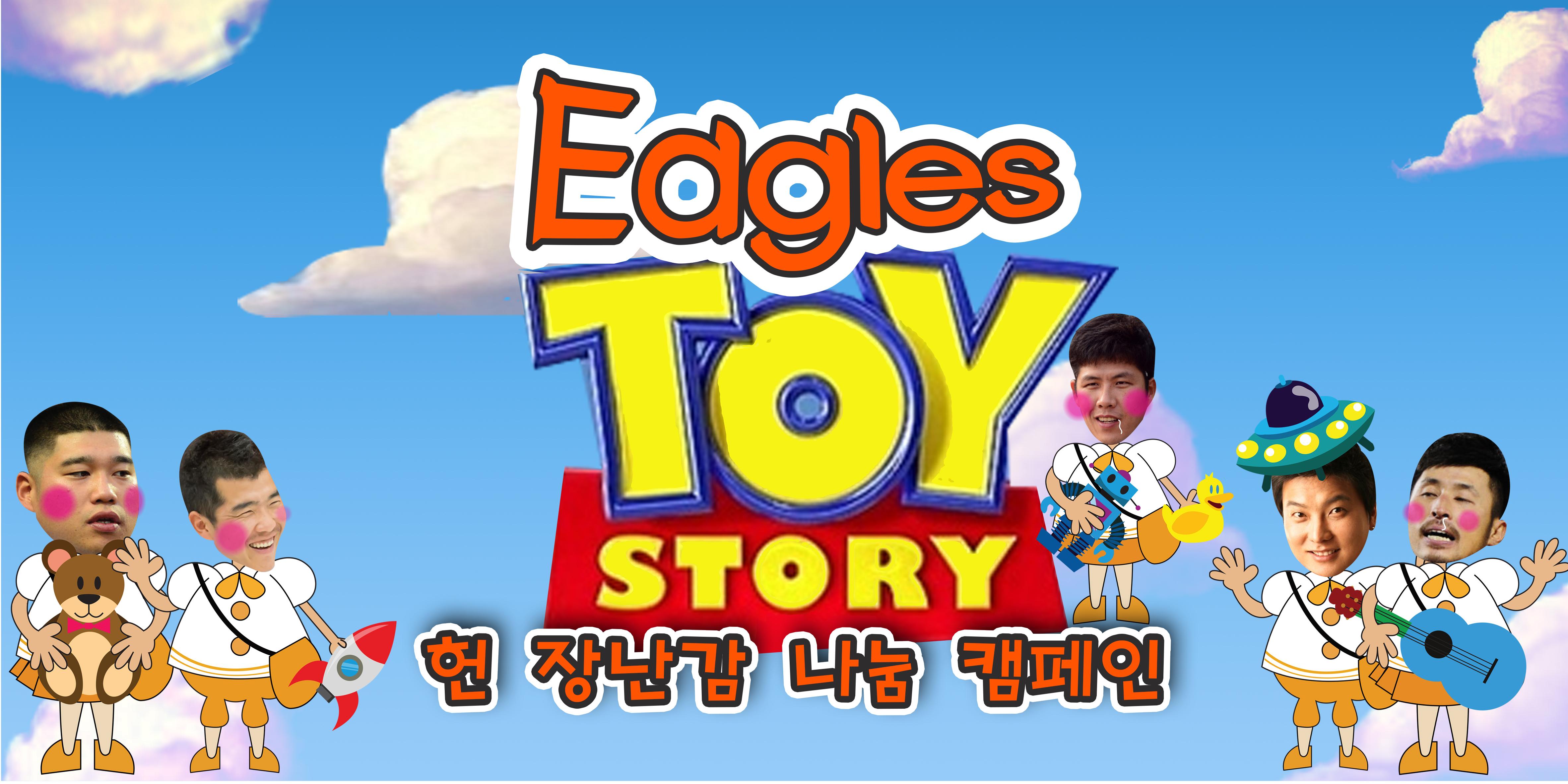 어린이날 '이글스 토이스토리' 장난감 도네이션 캠페인