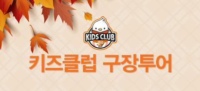 9월 키즈클럽 이글스파크 구장투어 이벤트